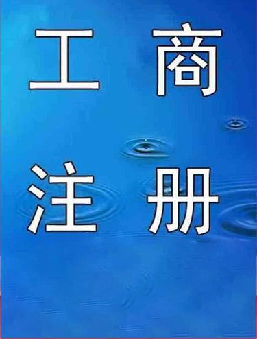 非津企业首次在武清注册公司扶持方案