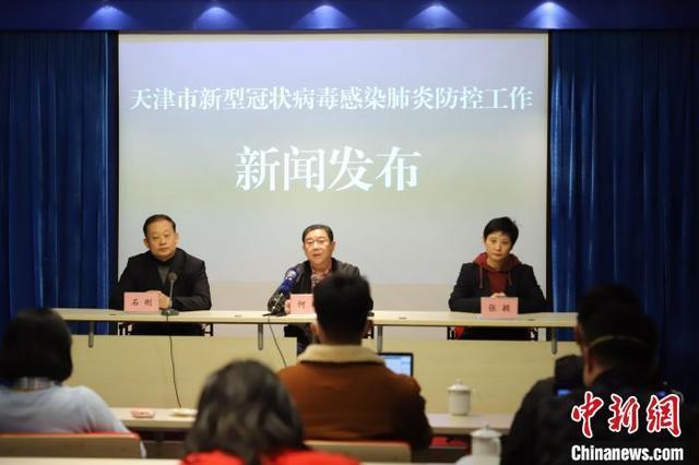天津通报新型冠状病毒确诊病例详细情况