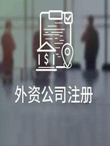 外资企业首次在武清注册公司扶持方案